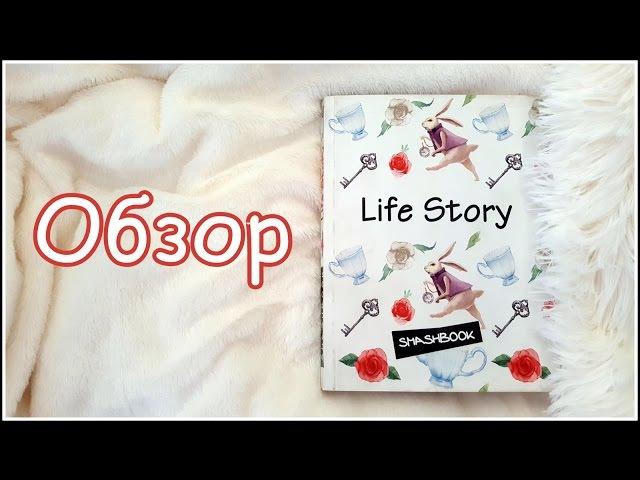 Обзор- SmashBook Life Story'/ Блокнот творческого человека