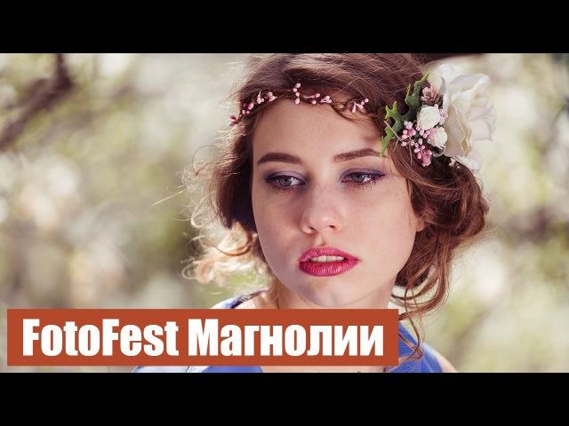 FotoFest Магнолии Kiev 17 04 2017 magnolii ff