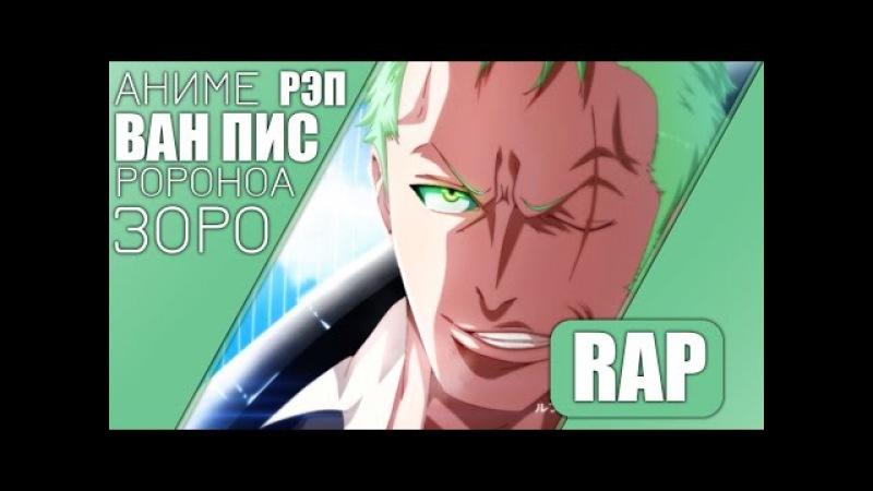 Аниме реп, про Ророноа Зоро [ Аниме Ван Пис ] | One Piece - Rap Roronoa Zoro