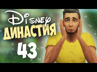 The Sims 4: Династия Disney || 43 - Роды Забытый др