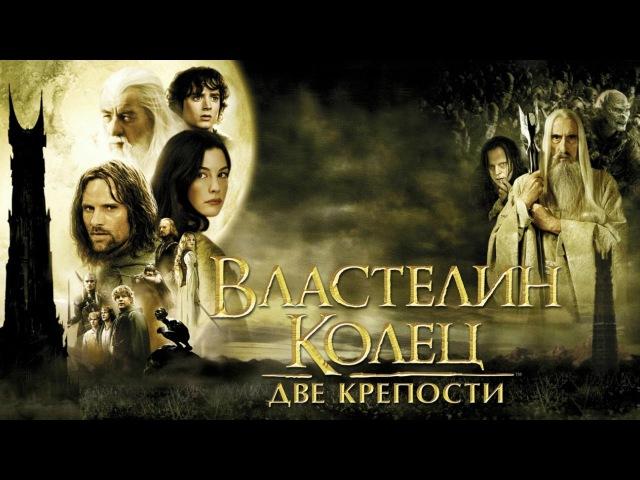 Русский трейлер фильма «Властелин колец: Две крепости» (2002) Элайджа Вуд, Шон Эсти » Freewka.com - Смотреть онлайн в хорощем качестве
