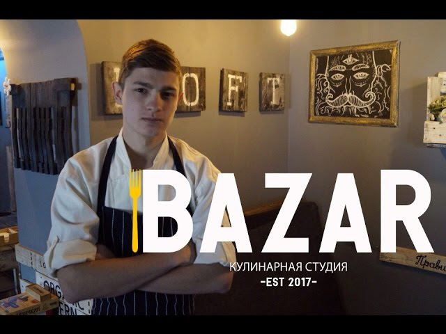Новое кулинарное пространство BAZAR от Шефа Александр Просяника