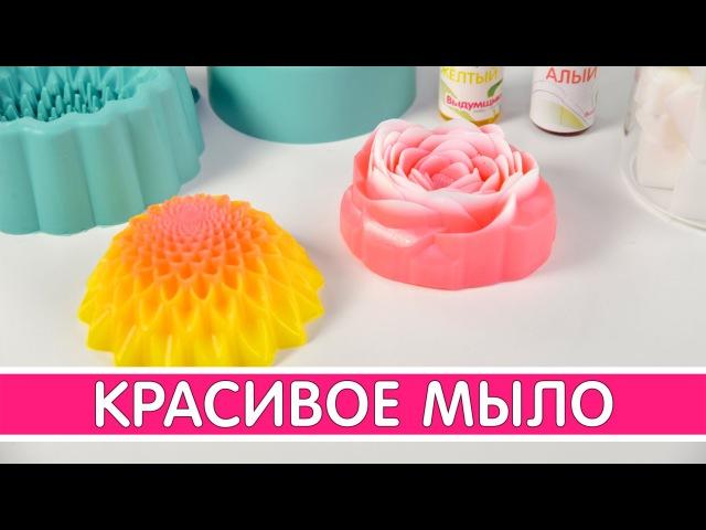 Как сделать красивое мыло Выдумщики ру
