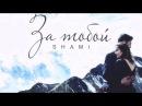 Shami - За тобой Душевная песня