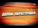 Советские Мафии. Демон перестройки
