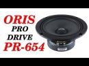 Обзор среднечастотных эстрадных динамиков Oris ProDrive PR-654. Автозвук своими руками