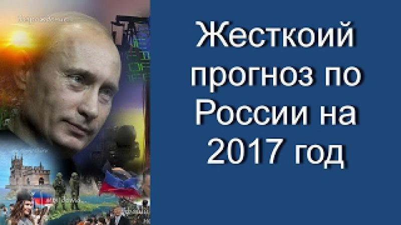 парень устроит предсказание на 2017 россия наблюдать