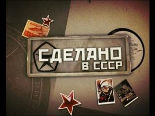 Сделано в СССР. Мир после войны (2016) HD