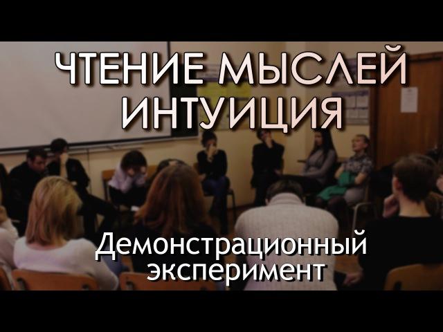 Телепатия и интуиция 99 мыслей ntktgfnbz b bynebwbz 99 vscktq