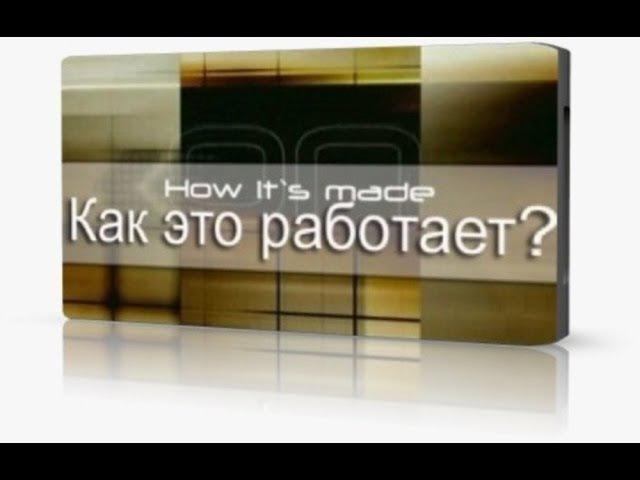 Из чего это сделано? ( сезон 1 серия 1 ) bp xtuj 'nj cltkfyj? ( ctpjy 1 cthbz 1 )