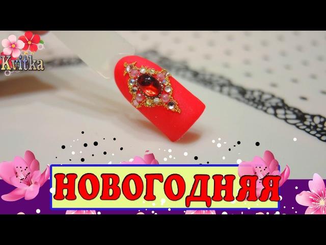 NAILS: Новогодний Дизайн ногтей: Брошь: Соколова Светлана