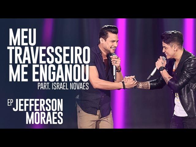 Jefferson Moraes - Meu Travesseiro Me Enganou part. Israel Novaes [Vídeo Oficial]