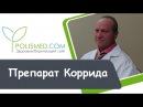 Отзывы врача о препарате Коррида от курения: польза и вред, эффективность