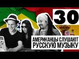 Иностранцы Слушают Русскую Музыку ПЕЛАГЕЯ И ЭЛЬМИРА КАЛИМУЛЛИНА VS ЛЕНА КАТИНА