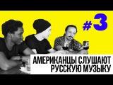 АМЕРИКАНЦЫ СЛУШАЮТ РУССКУЮ МУЗЫКУ | Хованский VS Ларин #3