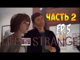 Life Is Strange - Эпизод 5 - Раскол 2
