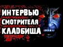 Страшилки на ночь - ИНТЕРВЬЮ СМОТРИТЕЛЯ КЛАДБИЩА - Страшные истории про кладбище