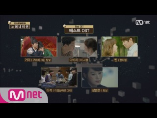 2016MAMA [2016 MAMA] Best OST/Music Video Nominees 161202 EP.11