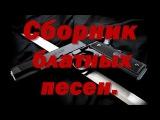 БЛАТНЫЕ ПЕСНИ - СБОРНИК БЛАТНОЙ ШАНСОН  2017
