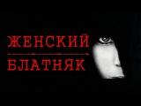 БЛАТНЫЕ ПЕСНИ #  ЖЕНСКИЙ ШАНСОН