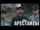 БЛАТНОЙ БОЕВИК ПРО ЗOНУ АРЕСТАНТЫ 2017 НОВЫЕ РУССКИЕ БОЕВИКИ 2017