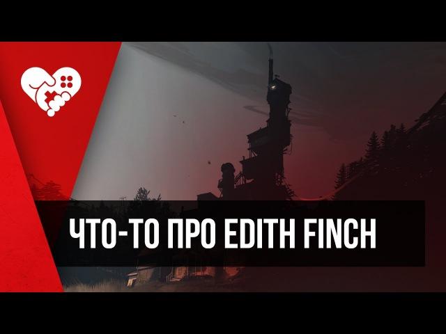 Что осталось от Edith Finch?