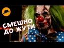 10 Ужасно Смешных Ужасов ТОПот Сокола