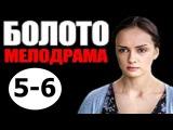 БОЛОТО СУПЕР МЕЛОДРАМА 5-6 серии. Русские мелодрамы новинки (2016). Новые сериалы 2016.