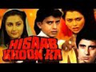 Hisaab Khoon Ka (1989) Full Hindi Movie | Mithun Chakraborty, Mandakini, Raj Babbar, Poonam Dhillon