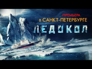 «Ледокол» - премьера в Санкт-Петербурге