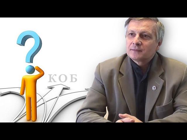 Пякин В В С чего начинать изучение ДОТУ и КОБ