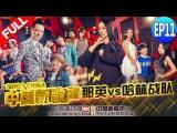 Голос Китая (Пой! Китай) - 1-ый сезон, 11-ый выпуск (Нокауты: Команда На Ин против команды Ха Линя) // 《中国新歌声》(SING! CHINA) 第十一期