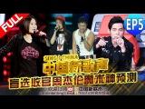 Голос Китая (Пой! Китай) - 1-ый сезон, 5-ый выпуск (Слепые прослушивания)