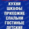КУХНИ, ШКАФЫ на заказ МЕБЕЛЬ В ТЮМЕНИ
