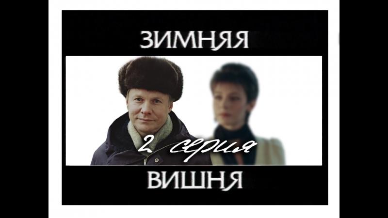 Зимняя вишня Полная режиссерская версия 2 серия 1985 1995