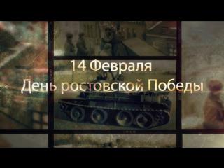 «14 Февраля – День ростовской Победы!»
