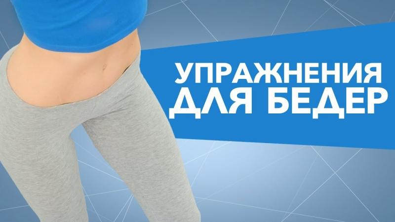 Упражнения для внутренней поверхности бёдер от [Workout | Будь в форме]
