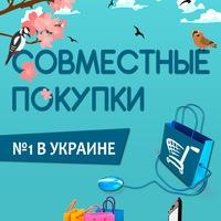 Совместные покупки Украина 1 оптовые цены
