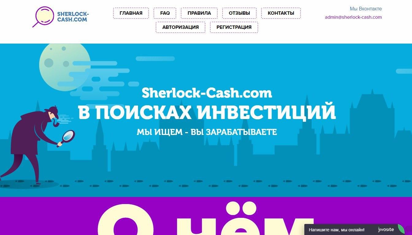 Sherlock Cash