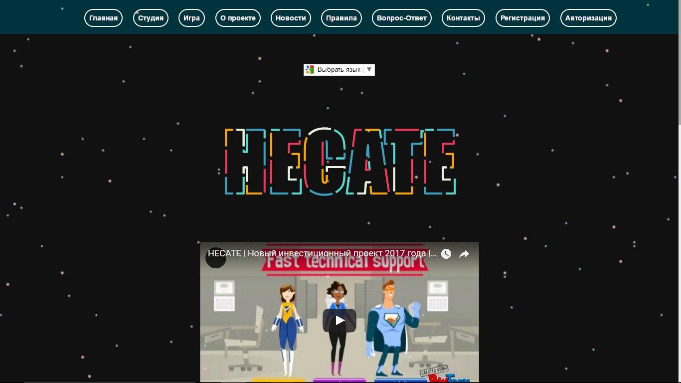 Постер к новости Hecate Web