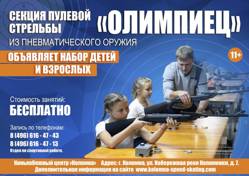 Открытие спортивной секции пулевой стрельбы Олимпиец, фото Коломна Спорт
