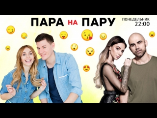Пара На Пару: Artik & Asti в шоу «Пара Напрокат»