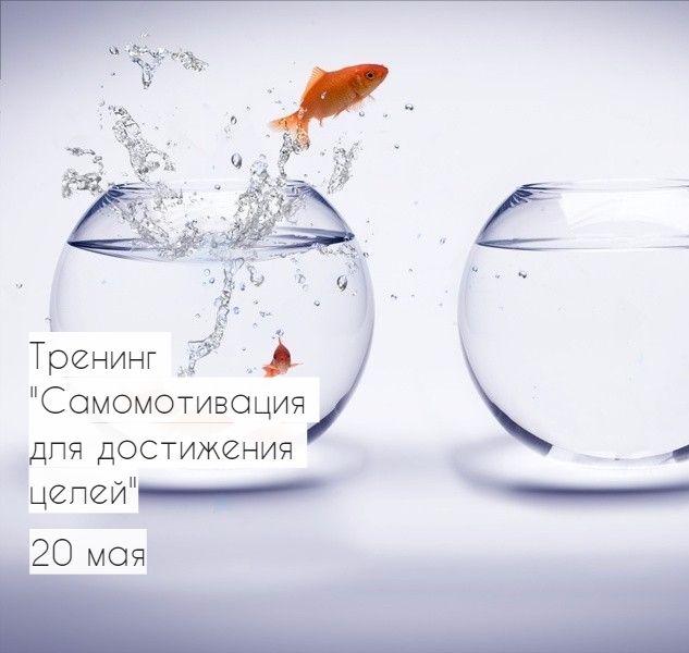 """Афиша Калуга Тренинг """"Самомотивация для достижения целей"""""""