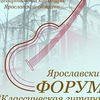 """Ярославский Форум """"Классическая гитара"""""""