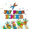 Флай Парк | Киев | Fly Park | Флай Кидс