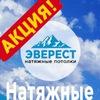 Эверест Натяжные потолки Кемерово 189 руб./м2