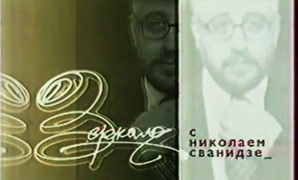 Зеркало (РТР, 1999) Павел Крашенинников