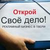 Откройте собственный рекламный бизнес в Твери