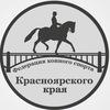 Федерация Конного Спорта Красноярского края