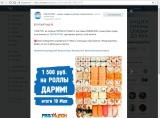 19.05.17 РОЗЫГРЫШ 1500 РУБ. на РОЛЛЫ